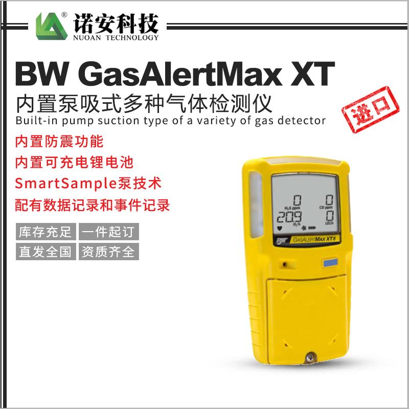 常州BW GasAlertMax XT内置泵吸式多种气体检测仪