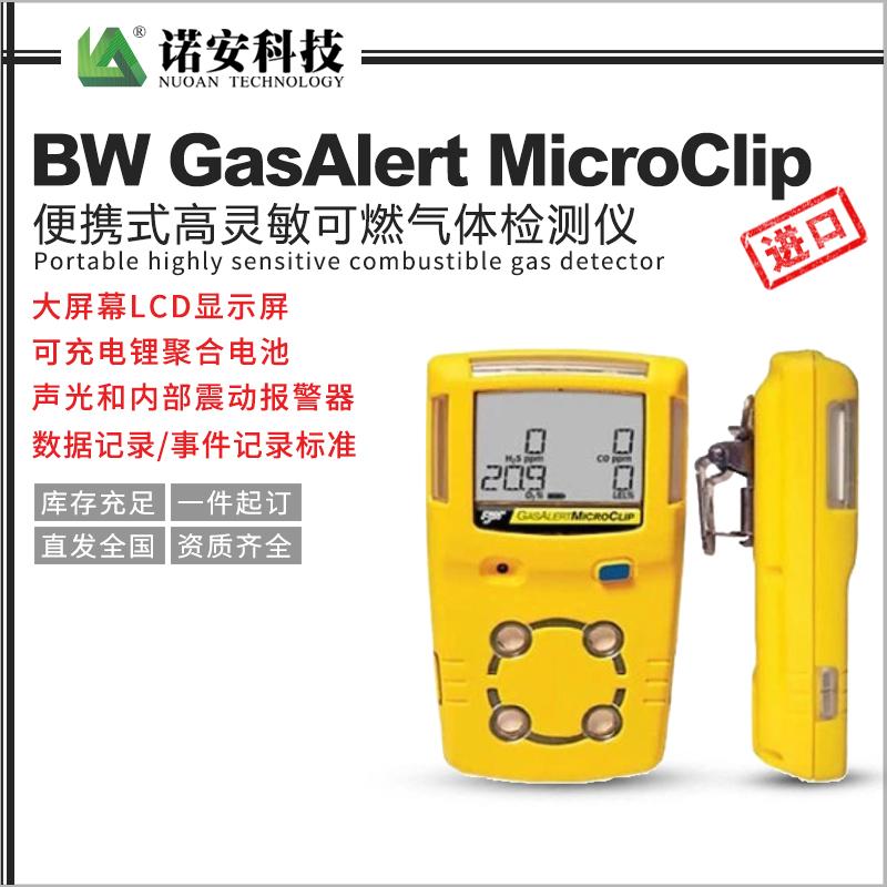 常州BW GasAlert MicroClip便携式高灵敏可燃气体检测仪