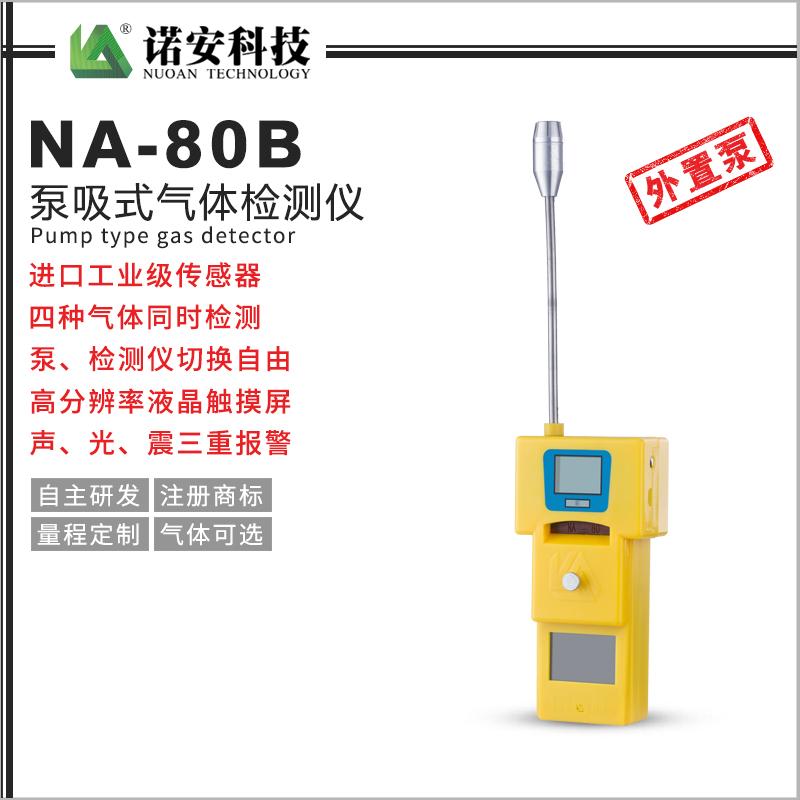 NA-80B泵吸式四合一气体检测仪