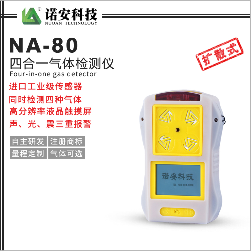 NA-80便携式四合一气体检测仪(白色)