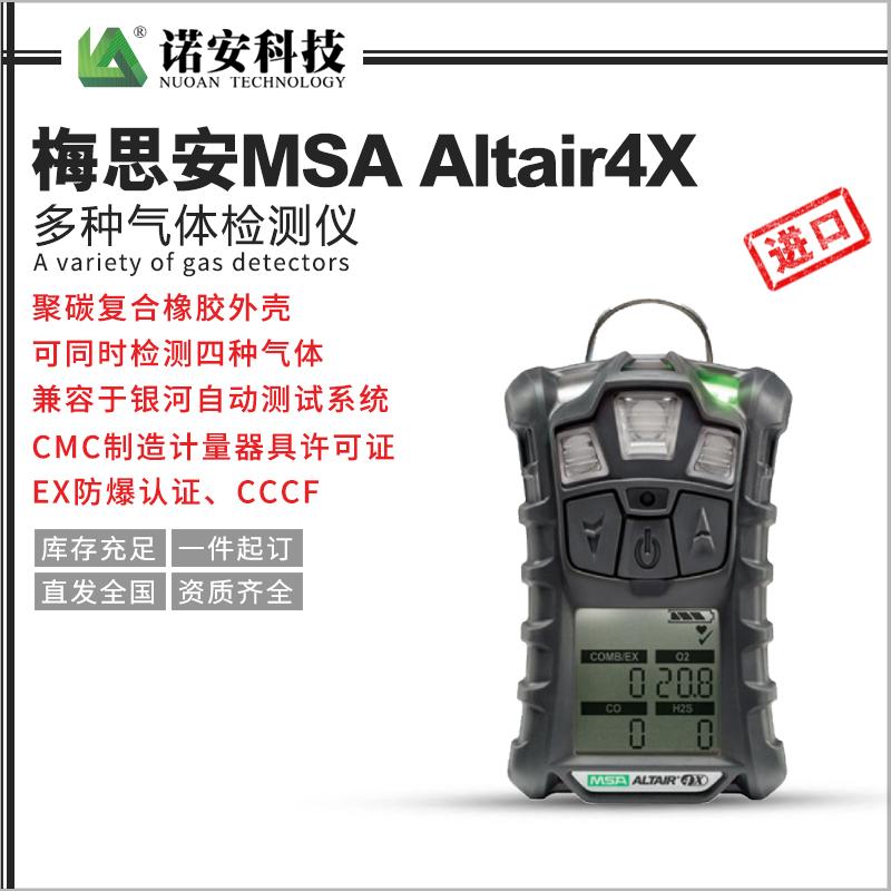 梅思安MSA Altair4X多种气体检测仪
