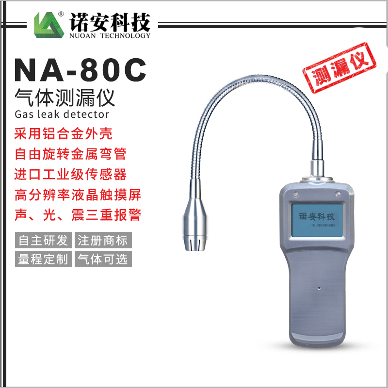 NA-80C气体测漏仪(铝合金)