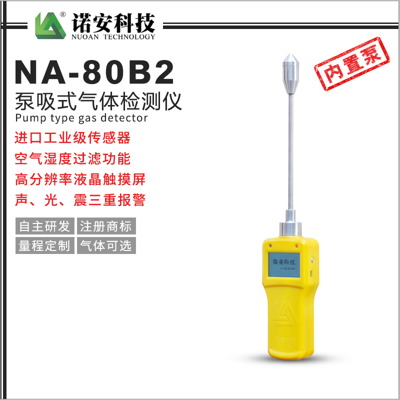 NA-80B2泵吸式气体检测仪