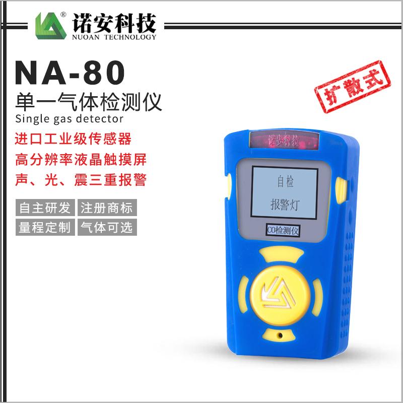 NA-80便携式单一气体检测仪(常规)