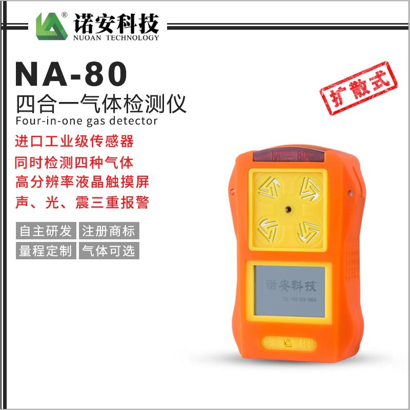 NA-80便携式四合一气体检测仪(橘色)