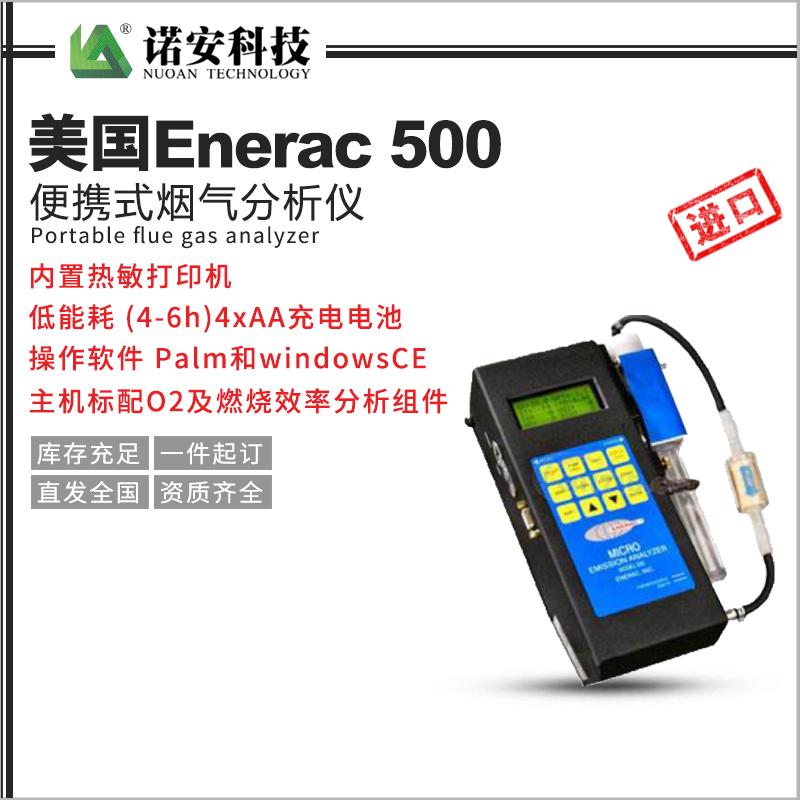 美国Enerac 500便携式烟气分析仪