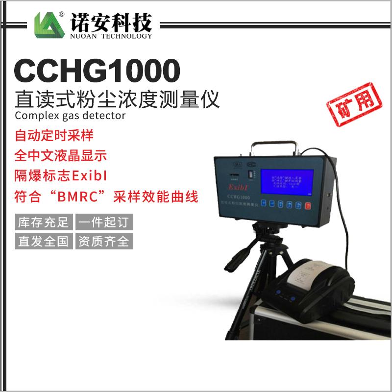 西藏CCHG1000直读式粉尘浓度测量仪(矿用)