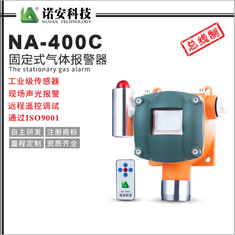 常州NA-400C气体报警探测器(总线制)