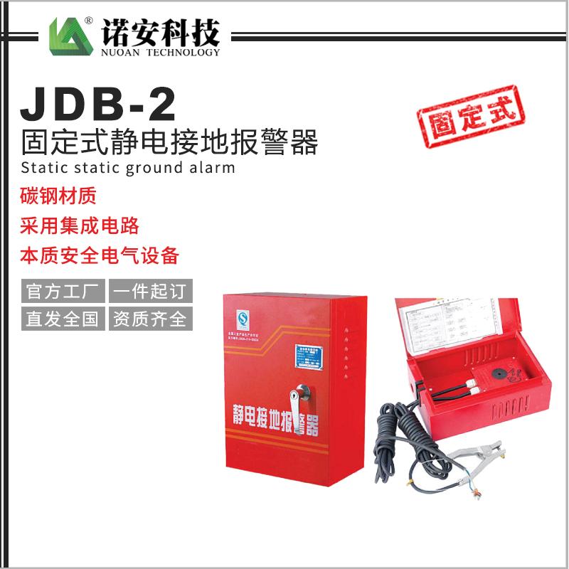 西藏JDB-2固定式静电接地报警器