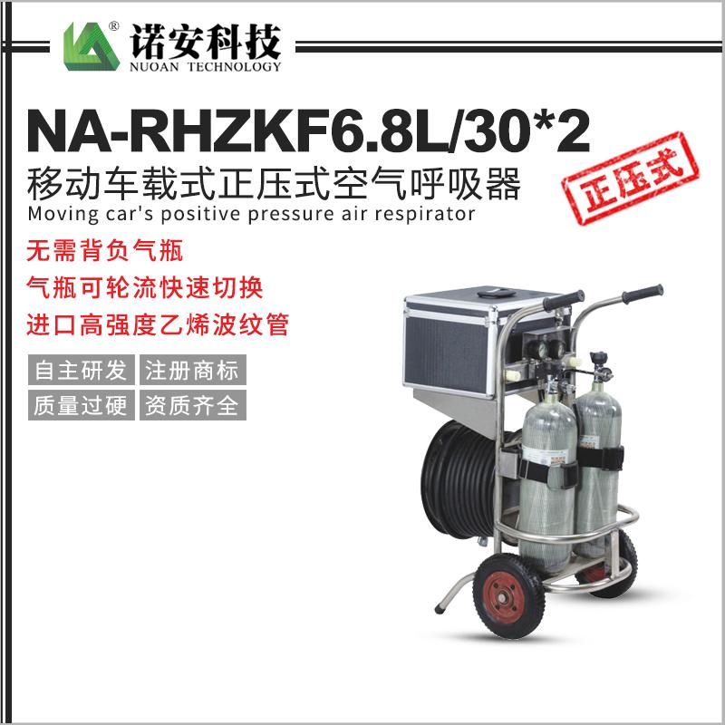 NA-RHZKF6.8L/302移动车载式正压式空气呼吸器