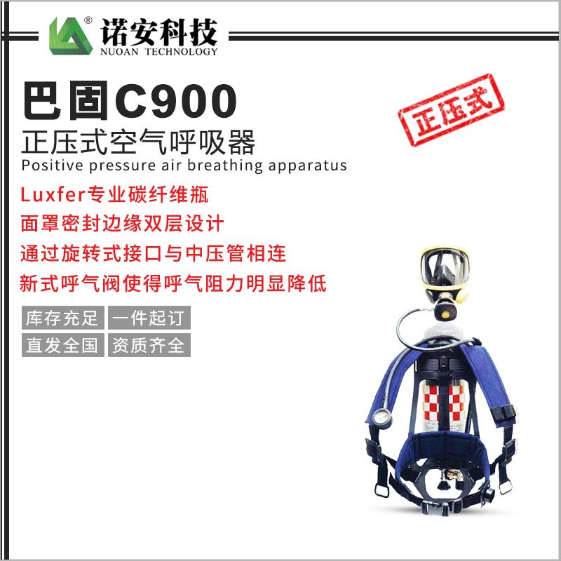 巴固C900正压式空气呼吸器