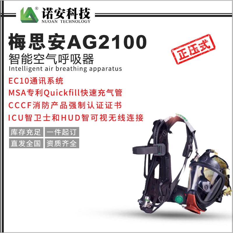 梅思安AG2100智能空气呼吸器