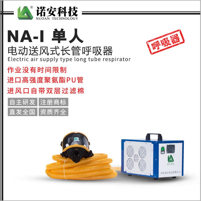 西藏NA-I单人电动送风式长管呼吸器