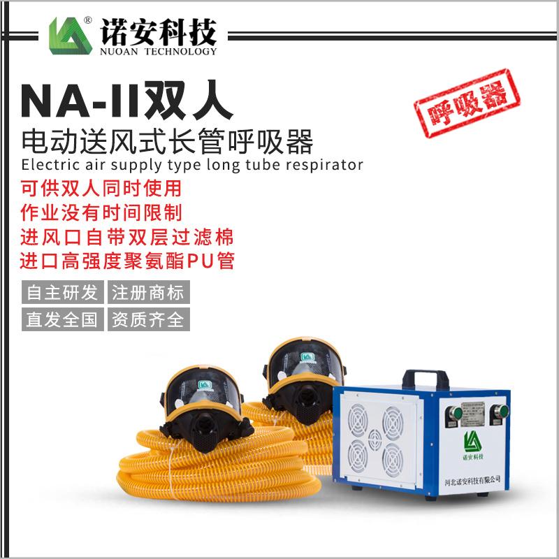 西藏NA-II双人电动送风式长管呼吸器