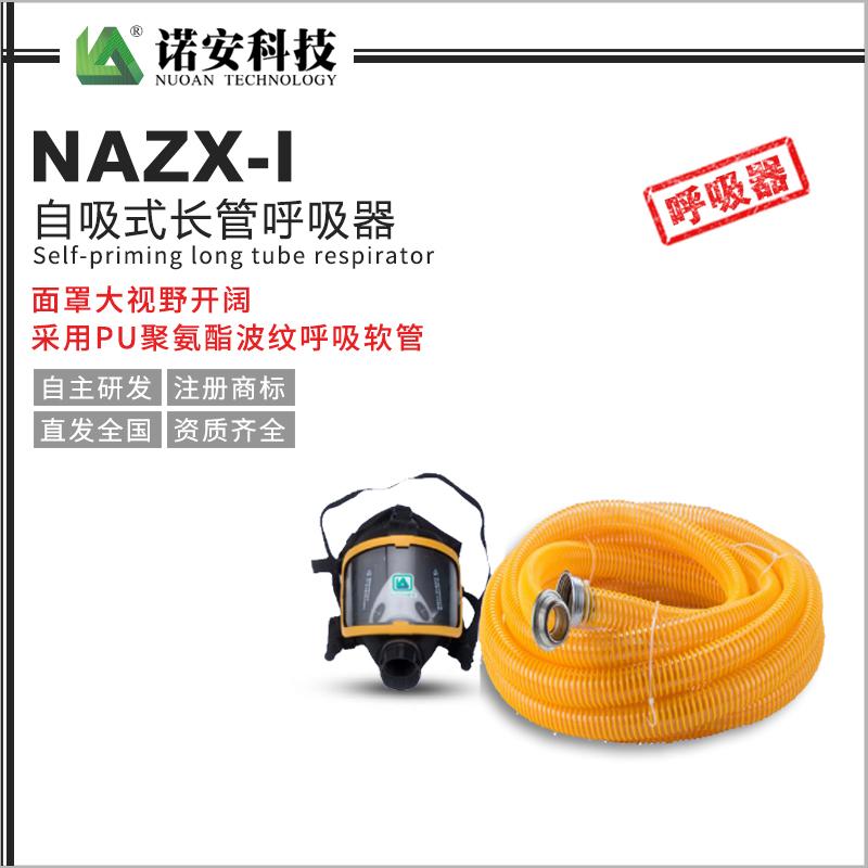 西藏NAZX-I自吸式长管呼吸器(PU管)