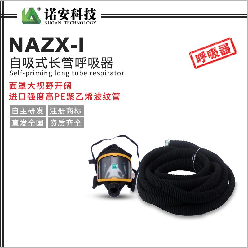 西藏NAZX-I自吸式长管呼吸器(PE管)