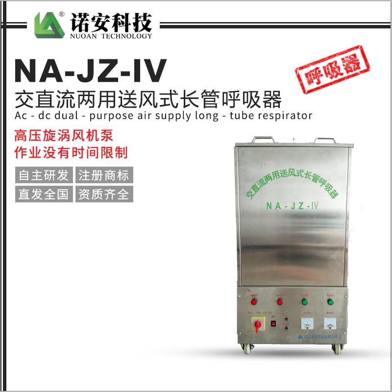 NA-JZ-IV交直流两用送风式长管呼吸器