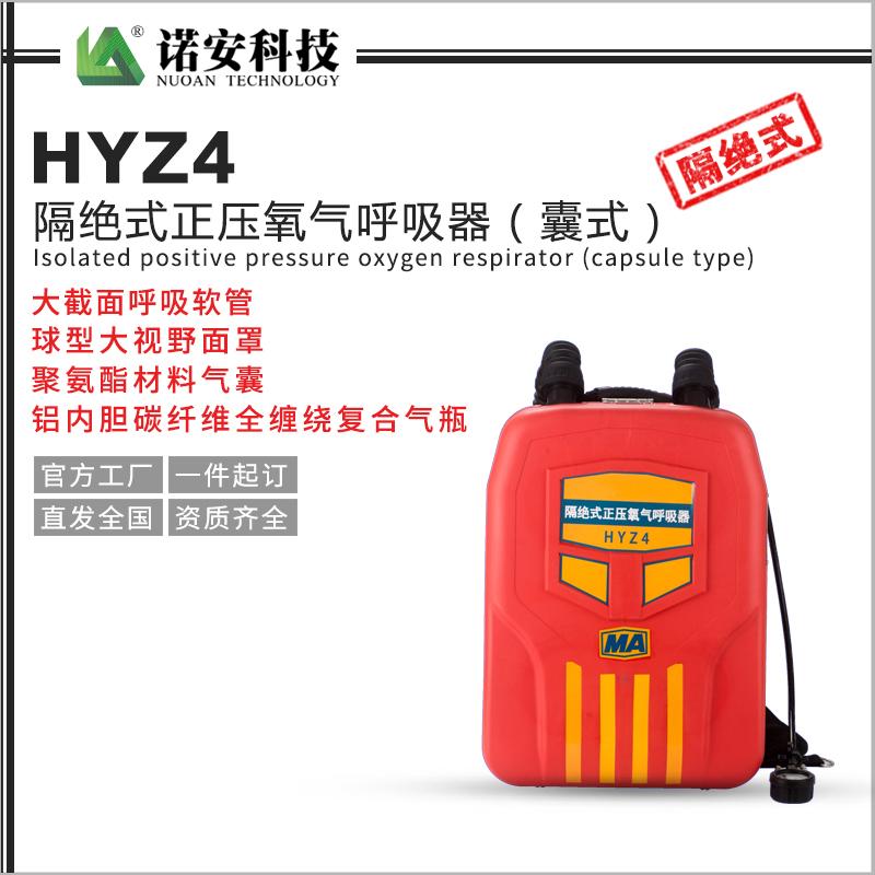 西藏HYZ4隔绝式正压氧气呼吸器(囊式)