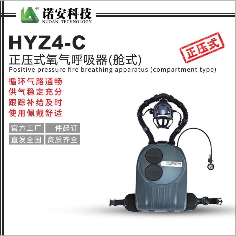 西藏HYZ4-C正压式氧气呼吸器(舱式)