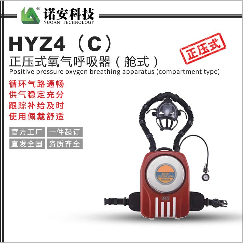 西藏HYZ4(C)正压式氧气呼吸器(舱式)