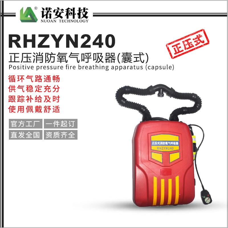 西藏RHZYN240正压消防氧气呼吸器(囊式)
