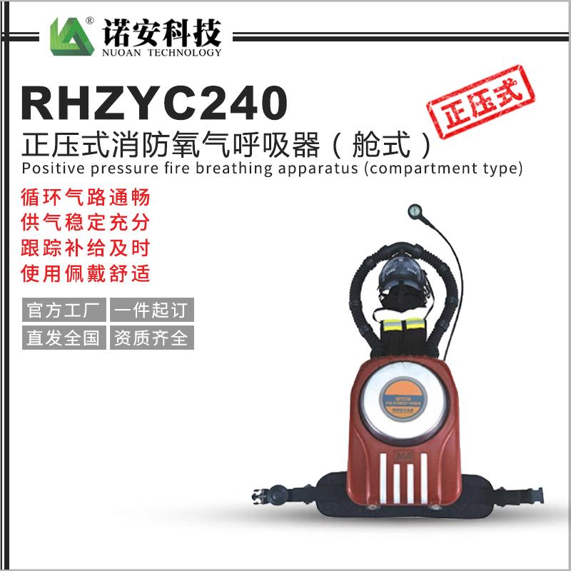 西藏RHZYC240正压式消防氧气呼吸器(舱式)
