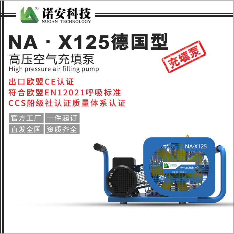 NA·X125德国型高压空气充填泵