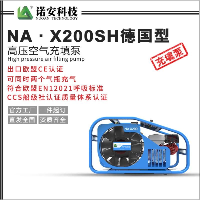 NA·X200SH德国型高压空气充填泵