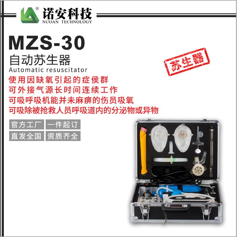 MZS-30自动苏生器