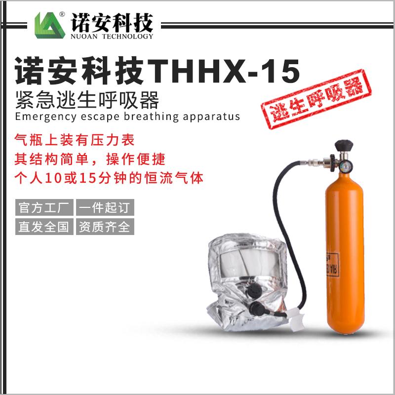 常州诺安科技THHX-15紧急逃生呼吸器