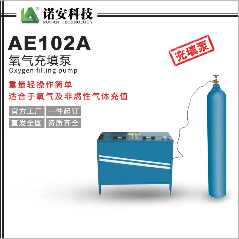 西藏AE102A氧气充填泵