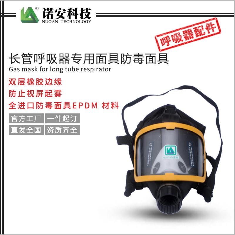 常州长管呼吸器专用面具防毒面具