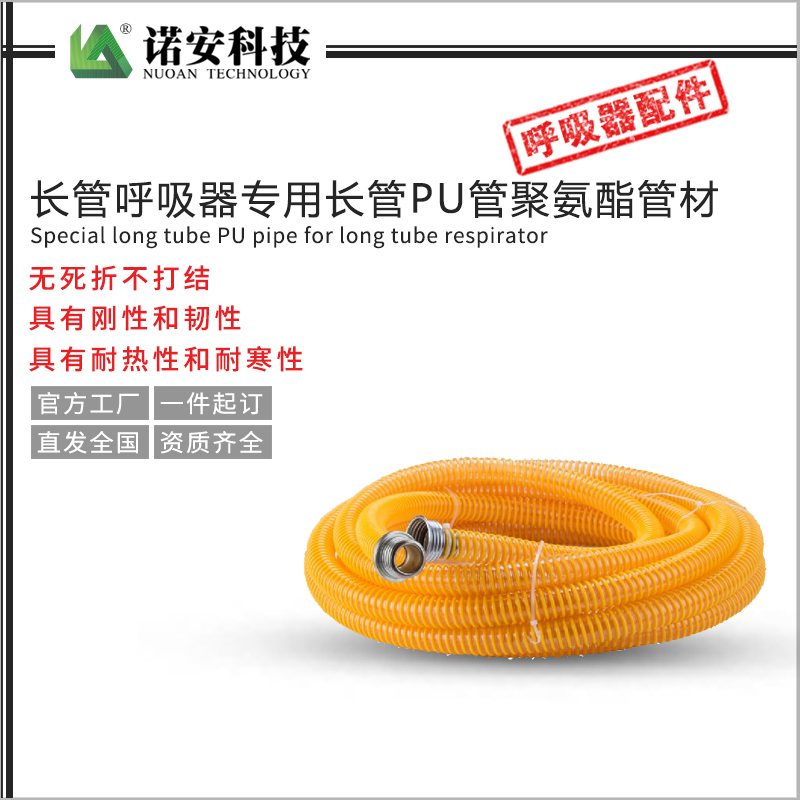 常州长管呼吸器专用长管PU管聚氨酯管材