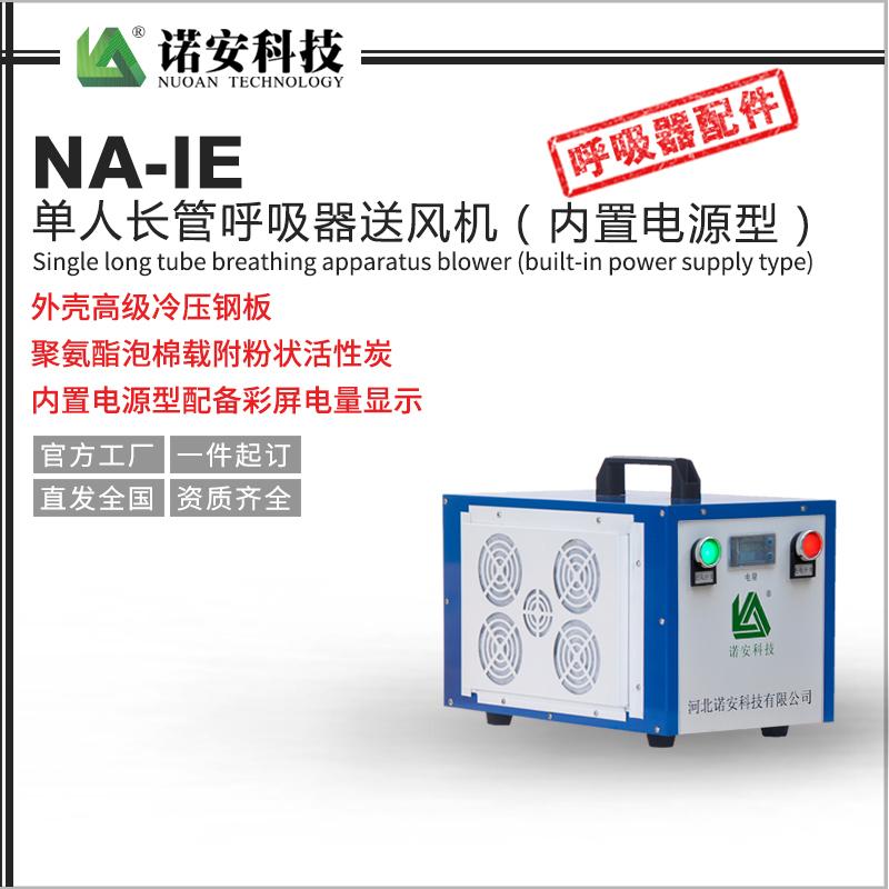 常州NA-IE单人长管呼吸器送风机(内置电源型)