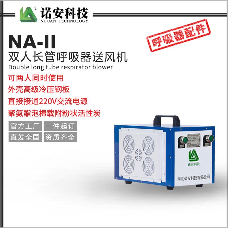 常州NA-II双人长管呼吸器送风机