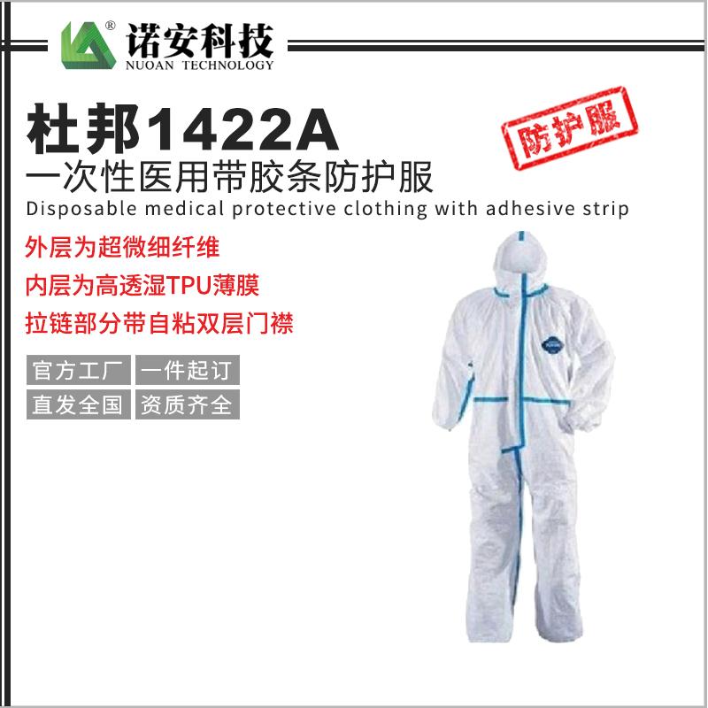 杜邦1422A一次性医用带胶条防护服