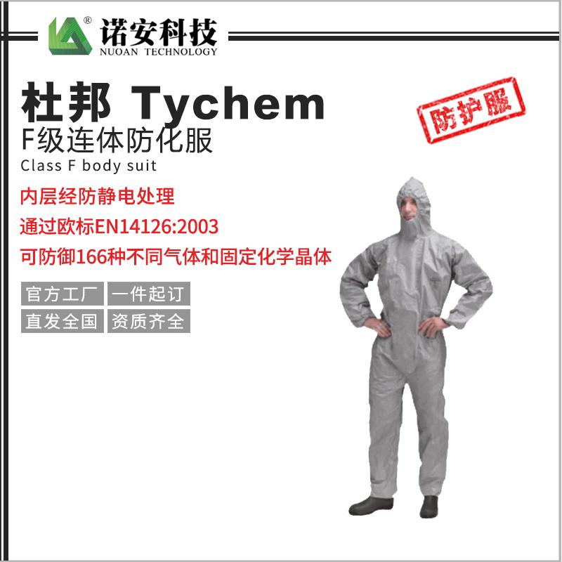 杜邦TychemF级连体防化服