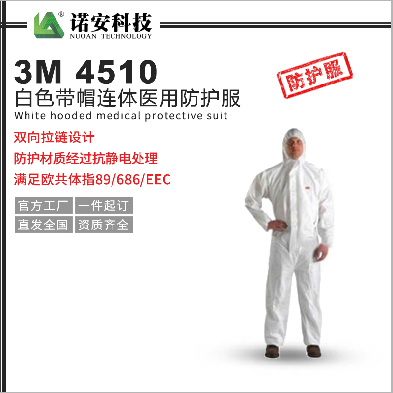 3M4510白色带帽连体医用防护服