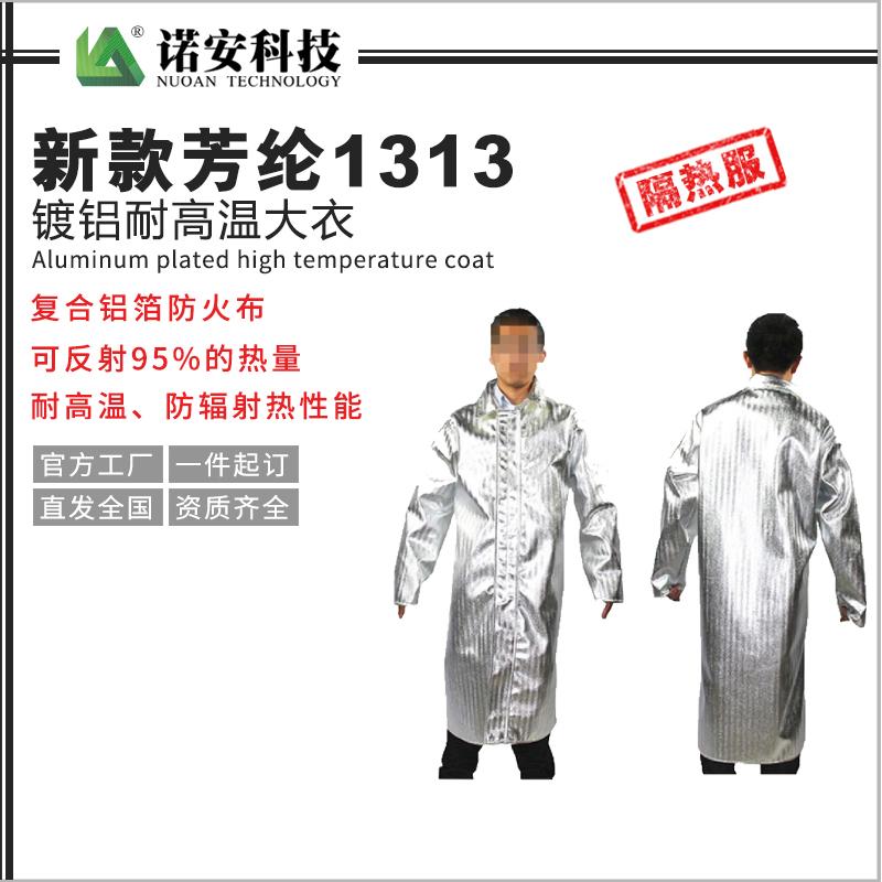 新款芳纶1313镀铝耐高温大衣