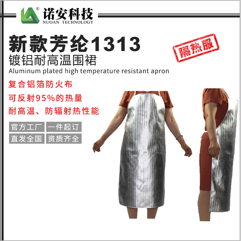 新款芳纶1313镀铝耐高温围裙