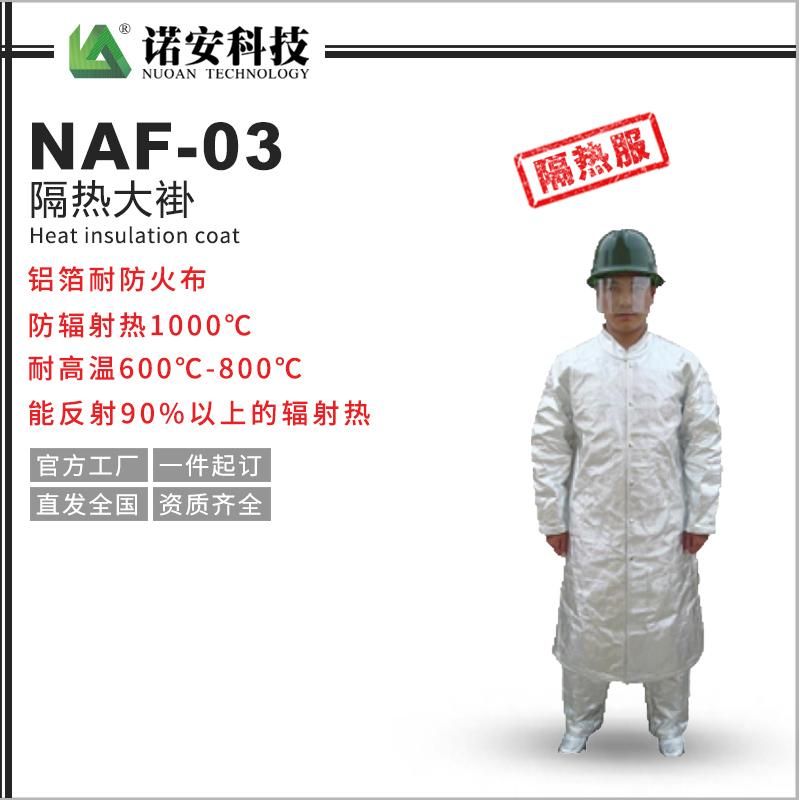 NAF-03隔热大褂