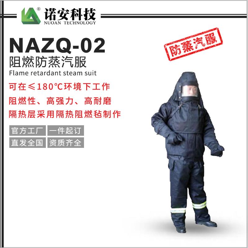 NAZQ-02阻燃防蒸汽服