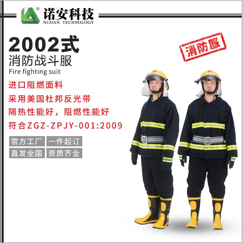 2002式消防战斗服