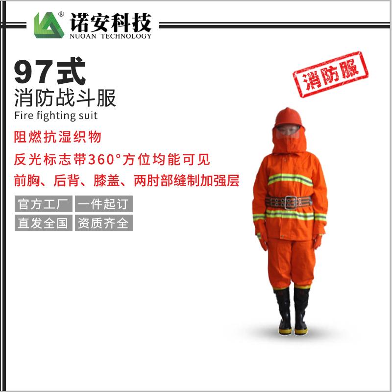 97式消防战斗服