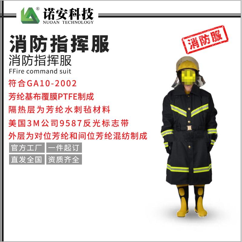 消防指挥服