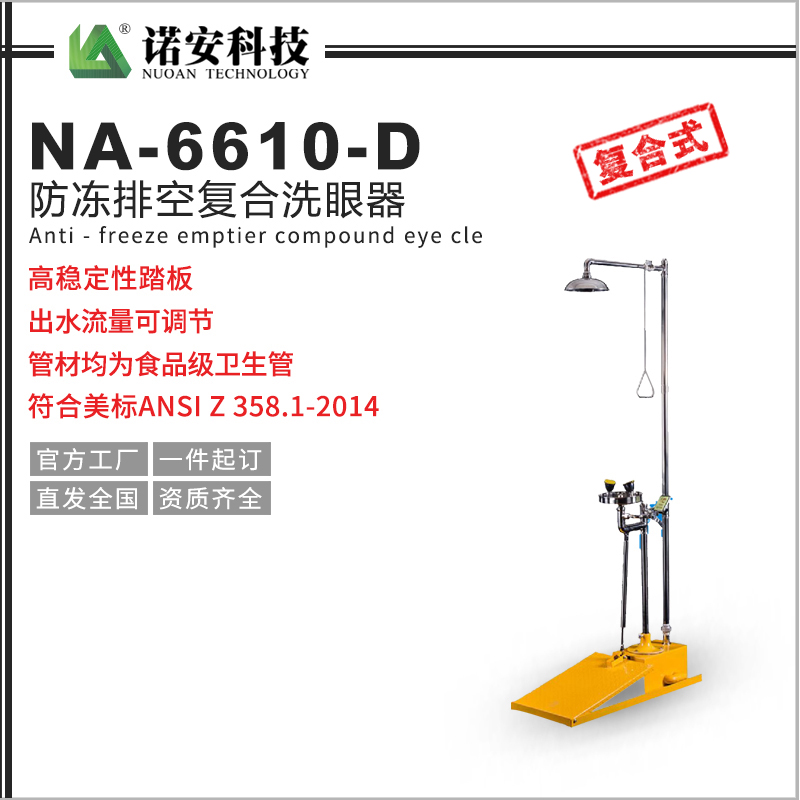 NA-6610-D防冻排空复合洗眼器 带踏板洗眼器 紧急沖淋洗眼器