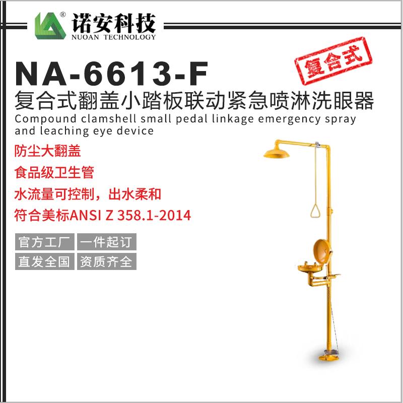 西藏NA-6613-F复合式翻盖小踏板联动紧急喷淋洗眼器