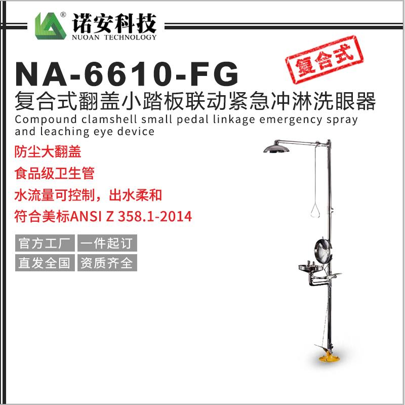 NA-6610-FG复合式翻盖小踏板联动紧急冲淋洗眼器