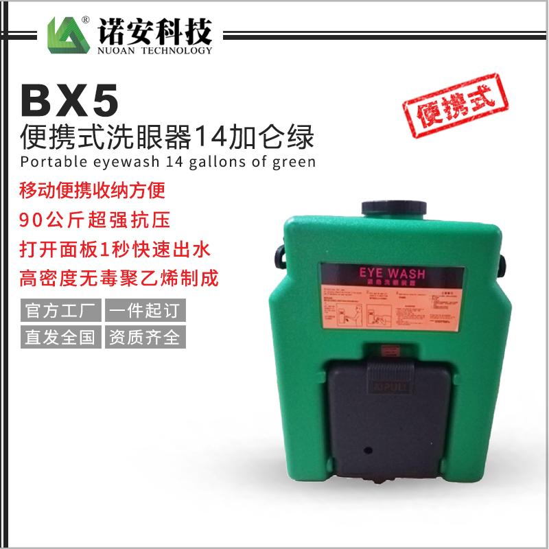 BX5便携式洗眼器14加仑绿