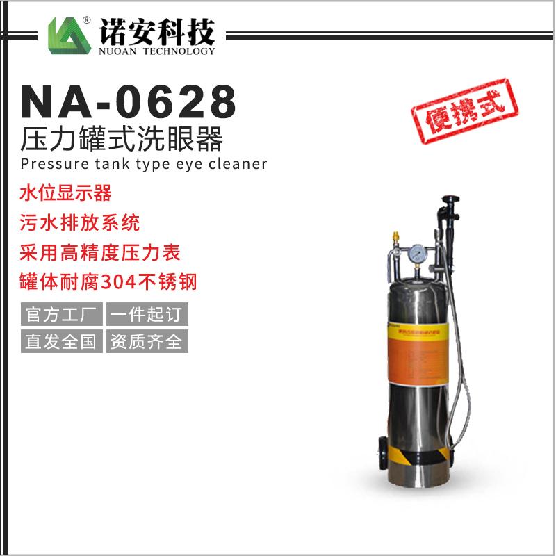 NA-0628压力罐式洗眼器